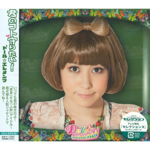 Kimi No Koto Mamoritai [Limited Edition Type D]