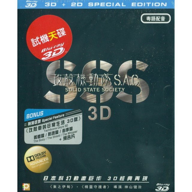 Ghost in the Shell: Stand Alone Complex - Solid State Society [2D+3D]