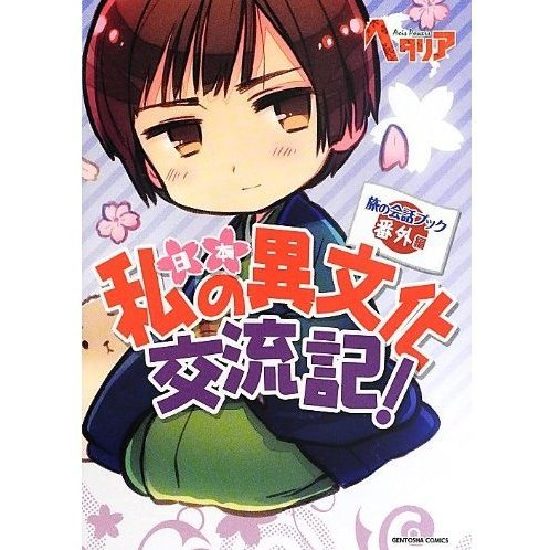 Hetalia Axis Powers Conversation Book