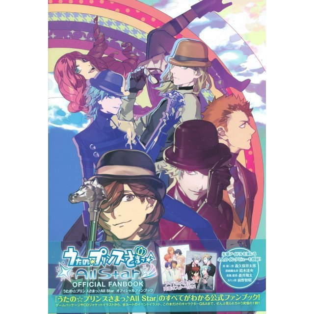 Uta No Price-sama All Star Official Fanbook