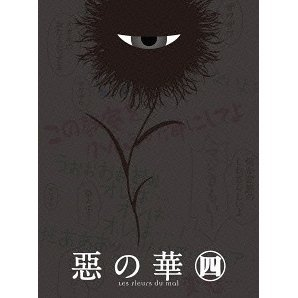 Aku No Hana / The Flowers of Evil Vol.4 [Blu-ray+CD]