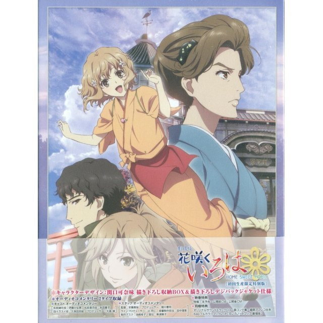 Hana Saku Iroha: Home Sweet Home [Limited Edition]