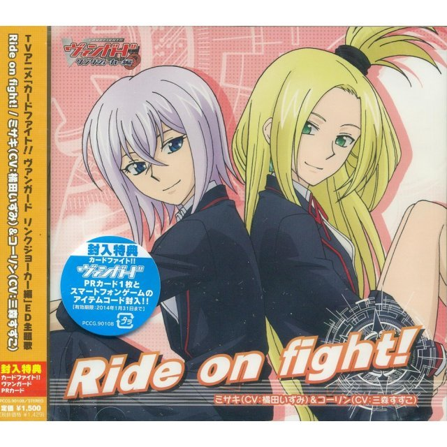 Ride On Fight