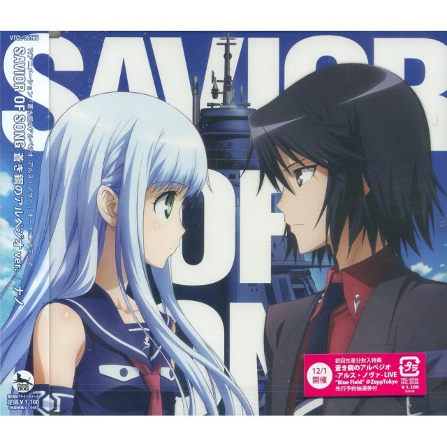 Savior Of Song - Aoki Hagane No Arpeggio Ver. (Aoki Hagane No Arpeggio: Ars Nova Intro Theme)