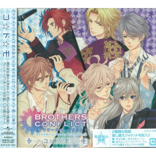 Brothers Conflict Character Song Concept Mini Album 2 - Ko Do Mo