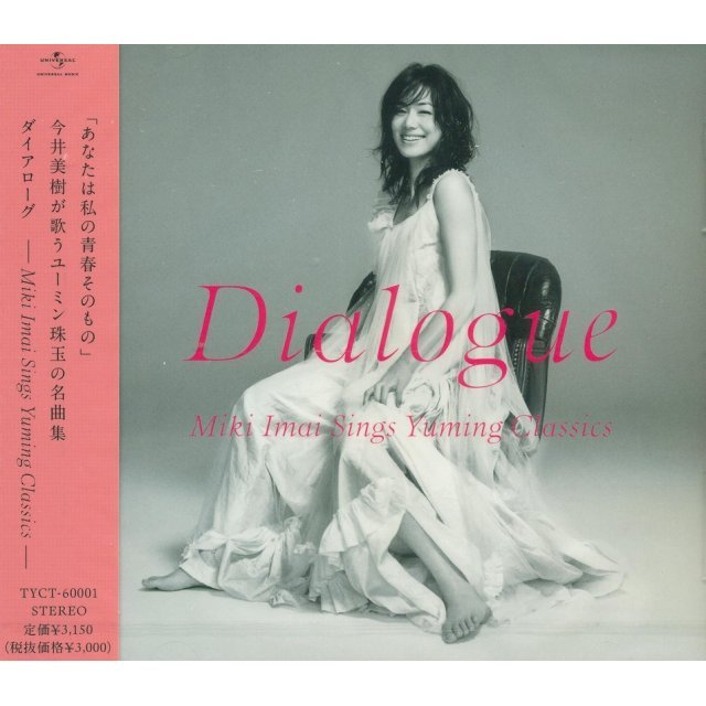 Dialogue - Miki Imai Sings Yuming Classics
