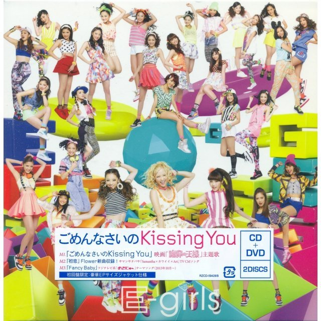Gomennasai No Kissing You [CD+DVD Limited Edition]