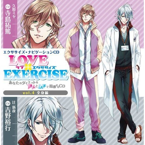 Love x Exercise Vol.4 - Anata No Diet Wo Ame To Muschi De Shido Suru Cd