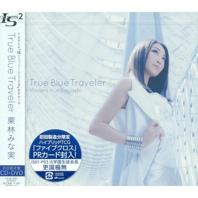 True Blue Traveler (Infinite Stratos 2 Intro Theme) [CD+DVD Limited Edition]
