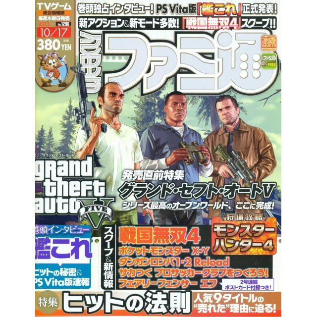 Weekly Famitsu No. 1296 (2013 10/17) [with Fairy Fencer F Postcard]