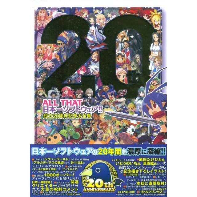 ALL THAT Nippon Ichi Software!! Setsuritsu 20 Shunen Kinen Dai Zenshu