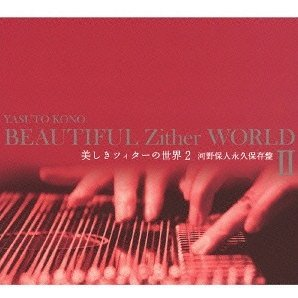 Beautiful Zither World 2 - Eikyu Hozon Ban