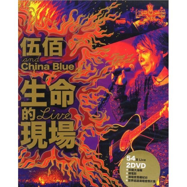 Life Live - Wubai & China Blue 20th Anniversary Live in Taipei [2DVD]