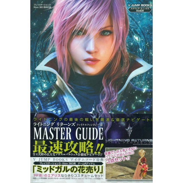 Lightning Returns: Final Fantasy XIII Guidebook