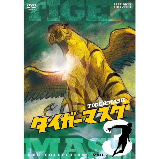Tiger Mask Dvd Collection Vol.3