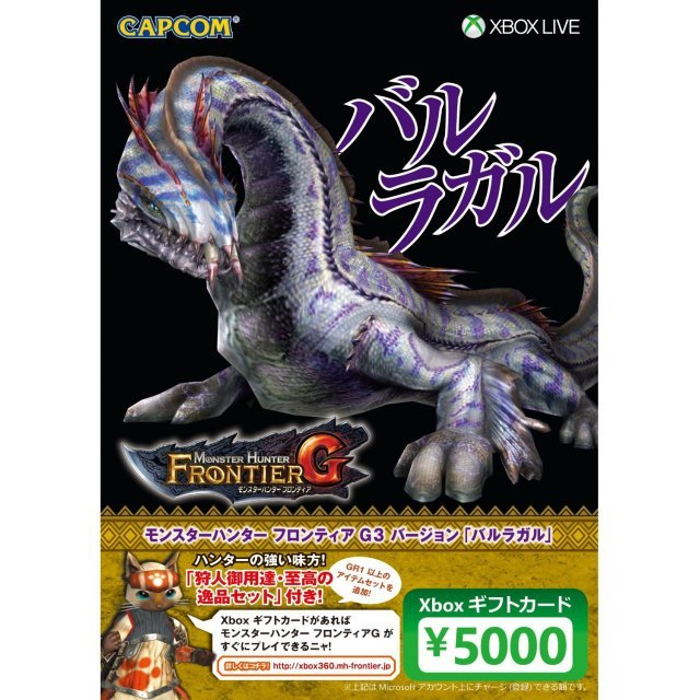 Xbox Gift Card 5000 Yen (Monster Hunter Frontier G3 New Monster Version)
