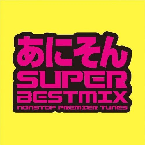 Anison Super Best Mix - Nonstop Premier Tunes