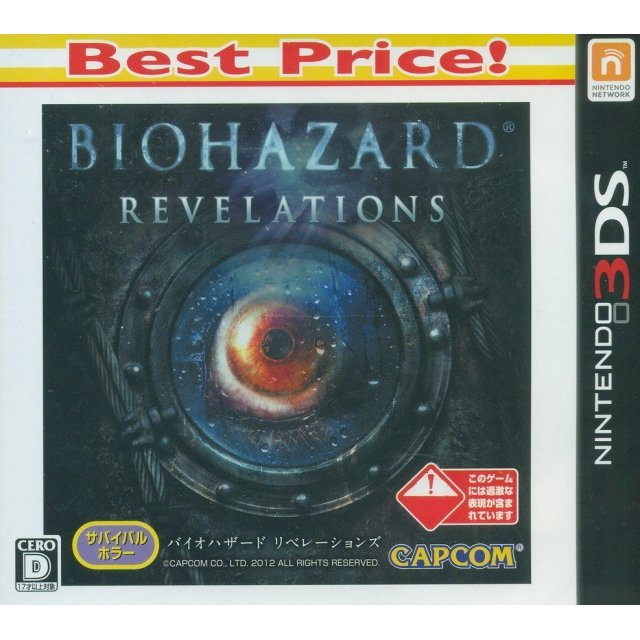 BioHazard: Revelations [Best Price Version]
