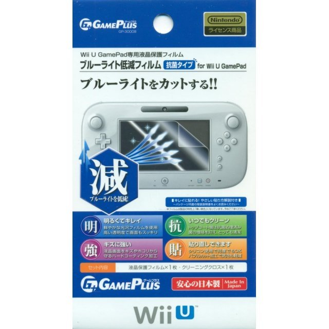 Blue Light Reduction Filter for Wii U (Antimicrobial)