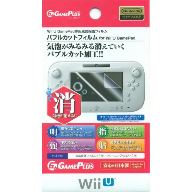 Game Plus Bubblecut Filter for Wii U (2)