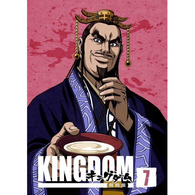 Kingdom Hisho Hen Vol.7