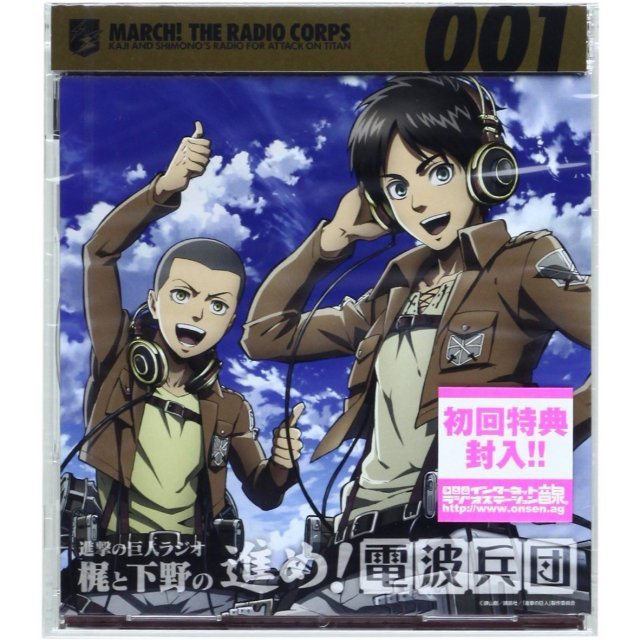 Radio Cd - Attack On Titan Radio-kaji To Shimono No Susume Denpa Heidan Vol.1