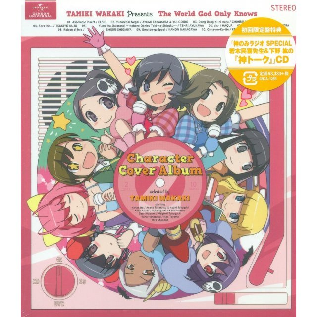 World God Only Knows  Character Cover Album 2 - Senkyoku Wakagi Tamiki  [Limited Edition]