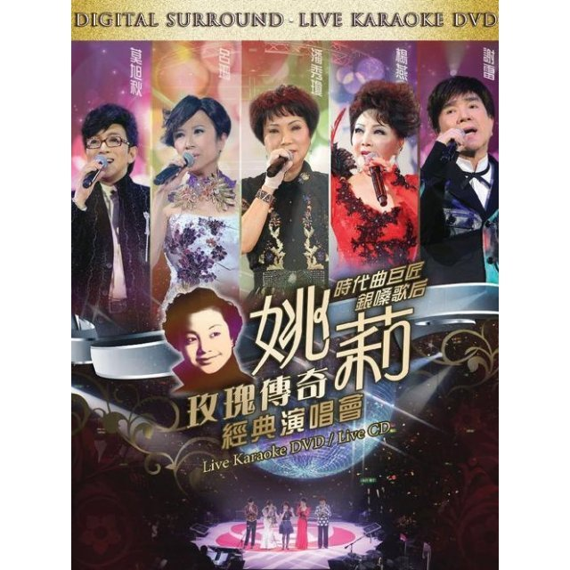 Yao Li Rose Legend Concert Live Karaoke [Live Karaoke DVD+2CD Edition]