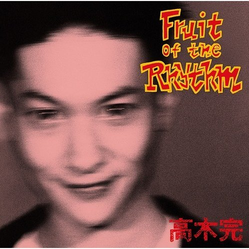 Fruit Of The Rhythm [Blu-spec CD2]