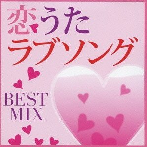 Koi Uta Love Song Best Mix