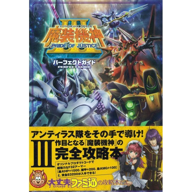 Super Robot Taisen OG Saga: Masou Kishin III - Pride of Justice Perfect Guide