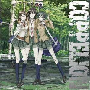 Coppelion Vol.6