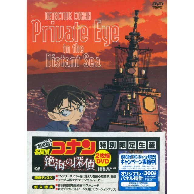 Detective Conan Private Eye In The Distant Sea Special Edition [Limited Edition]