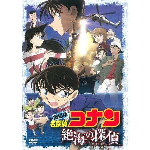 Detective Conan Private Eye In The Distant Sea Standard Edition