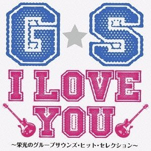G.s I Love You - Eiko No Group Sounds Hit Selection