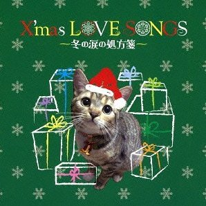 X'mas Love Songs - Fuyu No Namida No Shohosen
