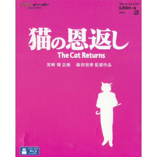 Cat Returns / Ghiblies Episode 2