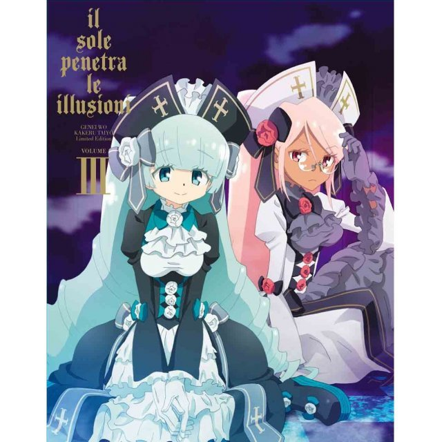 Genei Wo Kakeru Taiyo / II Sole Penetra Ie Illusioni Vol. 3 [Blu-ray+CD Limited Edition]