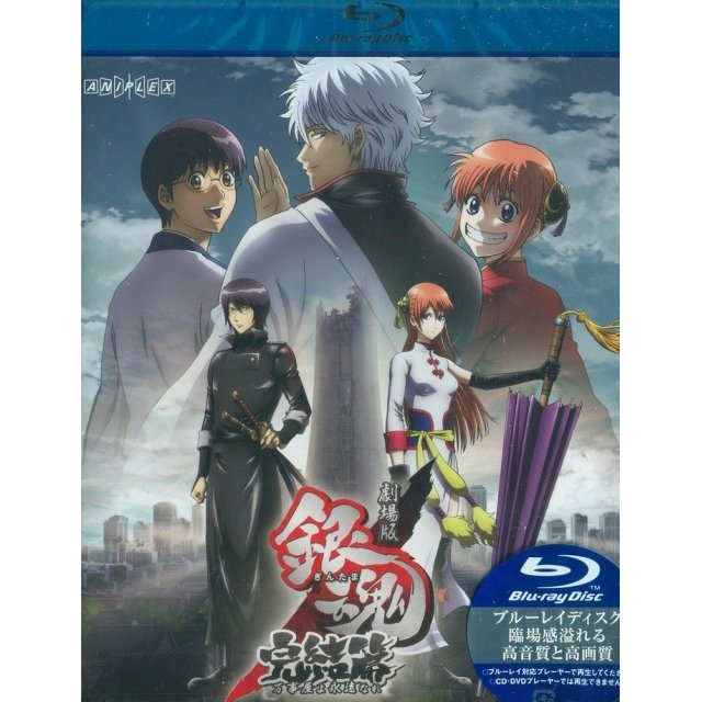 Gintama The Movie Kanketsu Hen Yorozuya Yo Eien Nare