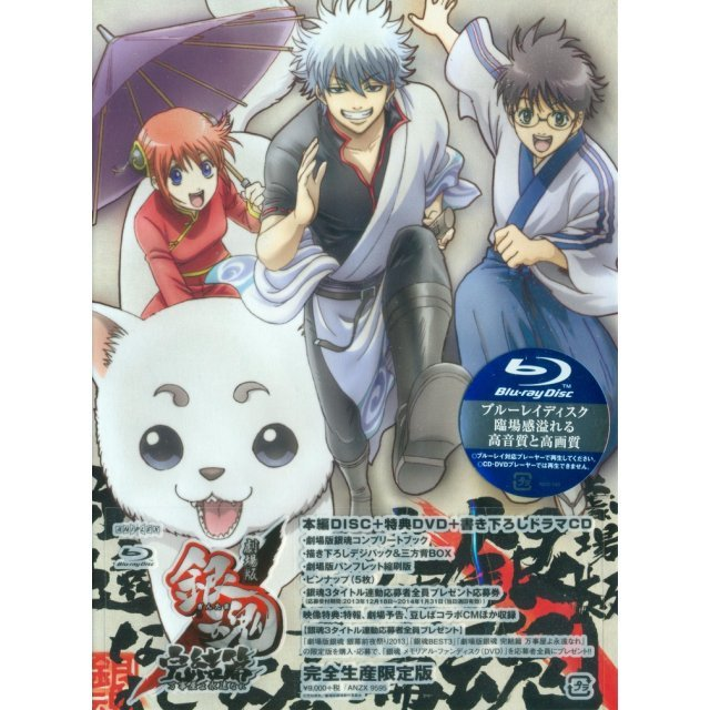 Gintama the Movie Kanketsu Hen Yorozuya Yo Eien Nare [Blu-ray+DVD+CD Limited Edition]