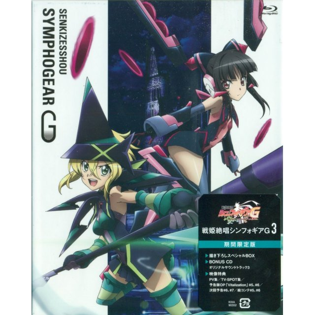 Senki Zessho Symphogear G Vol.3 [Limited Edition]