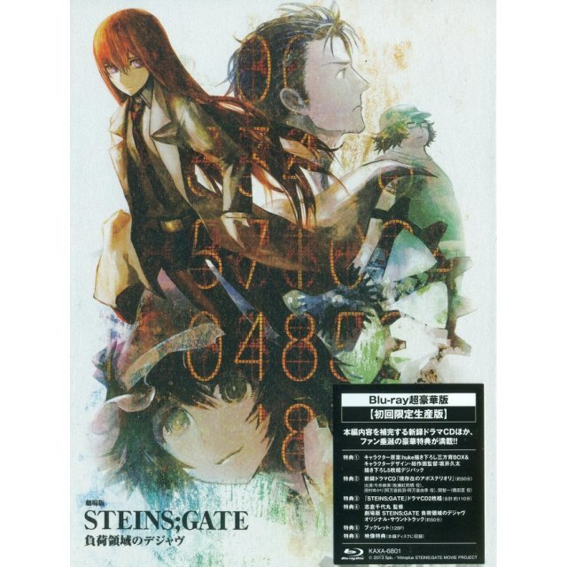 Steins - Gate Fuka Ryoiki No Deja vu [4CD+Blu-ray Limited Edition]