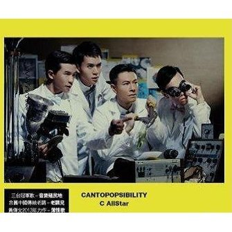 Cantopopsibility [CD+DVD]