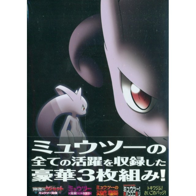 Pokemon / Pocket Monster The Movie: Genesect And The Legend Awakened [Limited Edition]