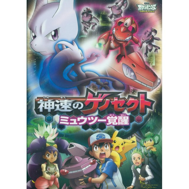 Pokemon / Pocket Monsters The Movie - Genesect And The Legend Awakened