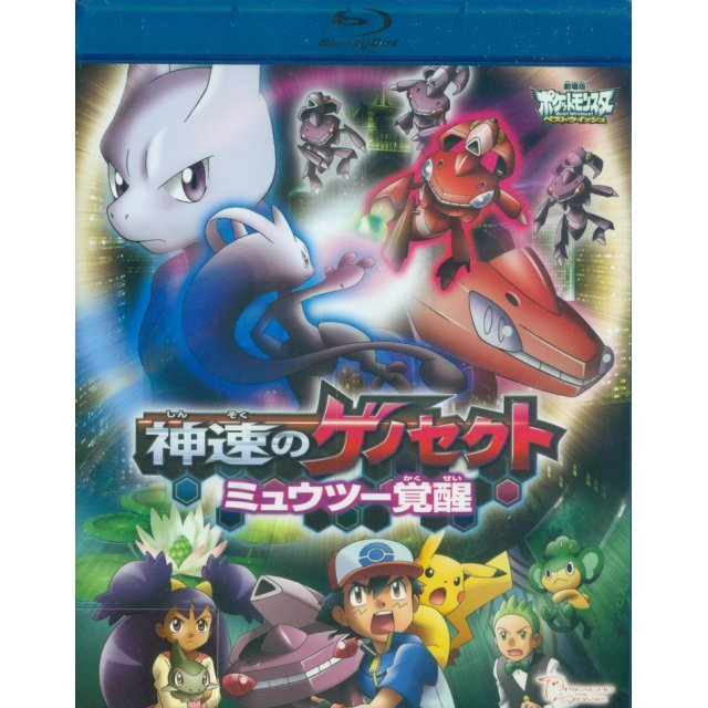 Pokemon / Pocket Monsters The Movie: Genesect And The Legend Awakened