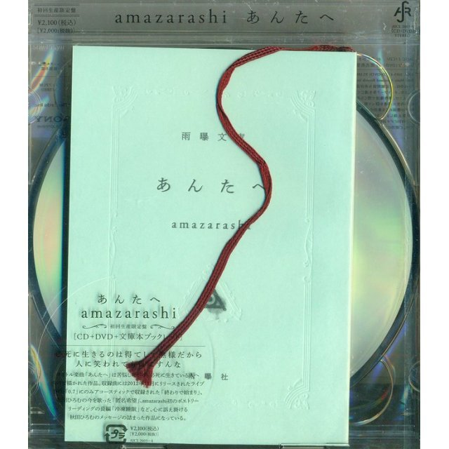 Anta He [CD+DVD Limited Edition]