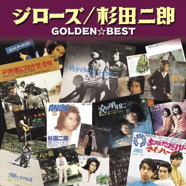 Golden Best Jiro's & Sugita Jirou [Limited Pressing]