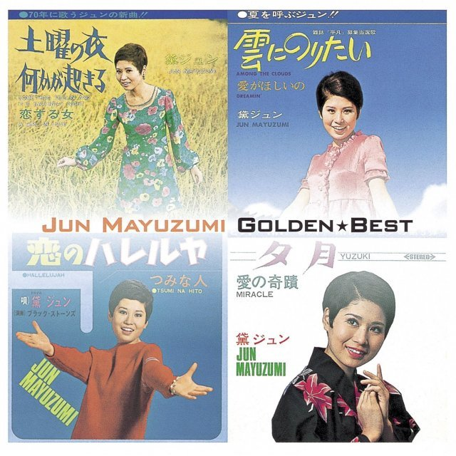 Golden Best Mayuzumi Jun [Limited Pressing]