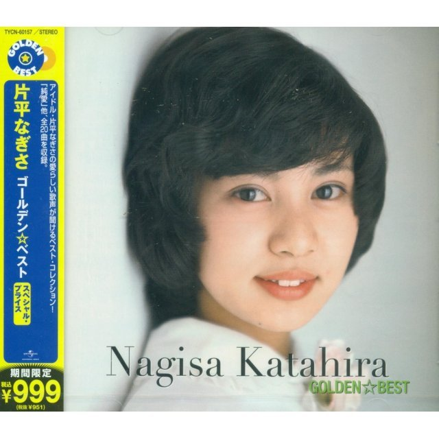 Golden Best of Nagisa Katahira [Limited Edition]
